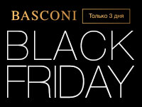 BLACK FRIDAY в BASCONI 2016!